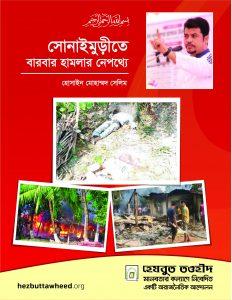Noakhali_Book_Cover-min