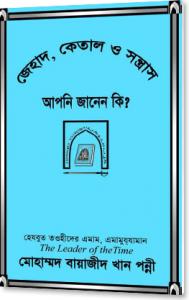 jehad-ketal-sontras-book-cover